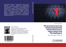 Copertina di Психологическое моделирование политического пространства Петербурга