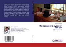 Couverture de Из прошлого русской печати