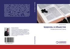Bookcover of Церковь и общество