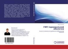 Capa do livro de ГИП тороидальной оболочки