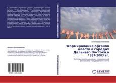 Capa do livro de Формирование органов власти в городах Дальнего Востока в 1987-2003 гг.