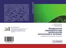 Обложка Морфология периодонта при хроническом воспалении и  лечении.