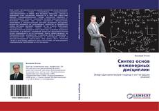 Bookcover of Синтез основ инженерных дисциплин