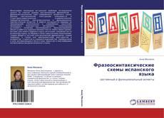 Bookcover of Фразеосинтаксические схемы испанского языка