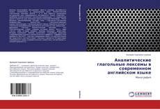 Copertina di Аналитические глагольные лексемы в современном английском языке