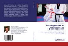 Bookcover of Рекомендации по особенностям формирования