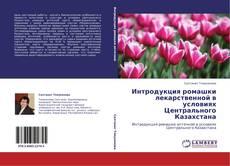 Portada del libro de Интродукция ромашки лекарственной в условиях Центрального Казахстана