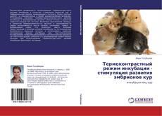 Bookcover of Термоконтрастный режим инкубации - стимуляция развития эмбрионов кур