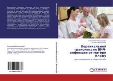 Bookcover of Вертикальной трансмиссия ВИЧ-инфекции от матери плоду