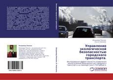 Capa do livro de Управление экологической безопасностью городского транспорта.