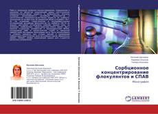 Обложка Сорбционное концентрирование флокулянтов и СПАВ