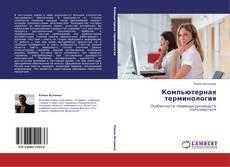 Bookcover of Компьютерная терминология