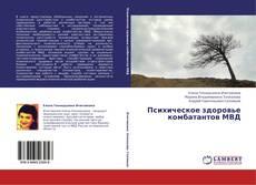 Обложка Психическое здоровье комбатантов МВД