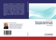 Bookcover of Русская музыка как предвестие XX века