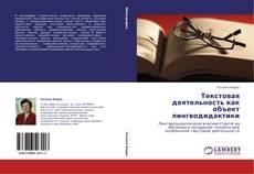 Обложка Текстовая деятельность как объект лингводидактики
