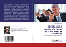 Couverture de Управление в современном обществе: смена идеологических векторов