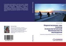 Наркотизация как угроза психологической безопасности  молодежи kitap kapağı