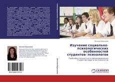 Обложка Изучение социально-психологических особенностей студентов- психологов