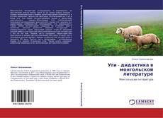 Уги - дидактика в монгольской литературе的封面
