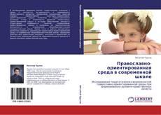 Православно-ориентированная среда в современной школе kitap kapağı