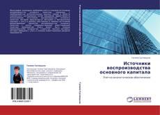 Обложка Источники воспроизводства основного капитала