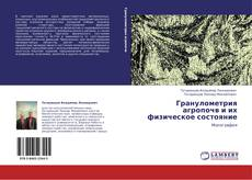 Portada del libro de Гранулометрия агропочв и их физическое состояние