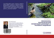 Bookcover of механизмы экологической сегрегации домового и полевого воробьев
