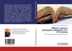 Образ семьи в немецких шванках XVI-XVIII веков kitap kapağı