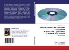 Couverture de Теоретические основы создания интеллектуальных систем обучения