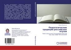 Bookcover of Педагогические традиции российских втузов
