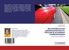 Portada del libro de Автомобильная промышленность России в условиях глобализации