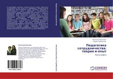 Portada del libro de Педагогика сотрудничества:  теория и опыт