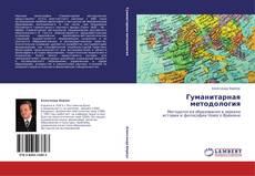 Обложка Гуманитарная методология