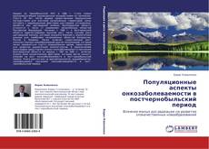 Buchcover von Популяционные аспекты онкозаболеваемости в постчернобыльский период