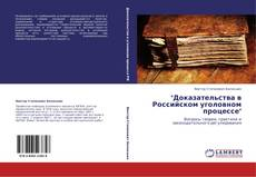 """Borítókép a  """"Доказательства в Российском уголовном процессе"""" - hoz"""