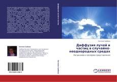 Bookcover of Диффузия лучей и частиц в случайно-неоднородных средах