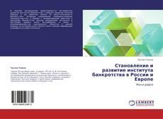 Bookcover of Становление и развитие института банкротства в России и Европе