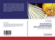 Copertina di Устойчивость региональной банковской системы