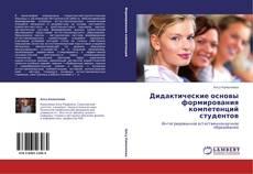 Bookcover of Дидактические основы  формирования    компетенций студентов