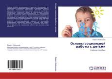 Bookcover of Основы социальной работы с детьми