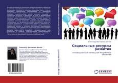 Социальные ресурсы развития的封面