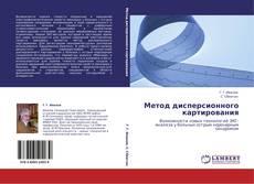 Bookcover of Метод дисперсионного картирования