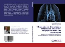 Обложка Пневмонии. Этиология, патогенез, клинико-морфологические параллели