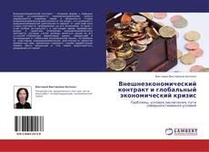 Bookcover of Внешнеэкономический контракт и глобальный экономический кризис