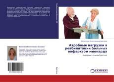 Capa do livro de Аэробные нагрузки в реабилитации больных инфарктом миокарда