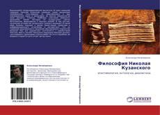 Copertina di Философия Николая Кузанского