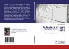 Bookcover of Экфрасис в русском Künstlerroman 1920-х годов