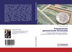 Обложка Управление денежными потоками