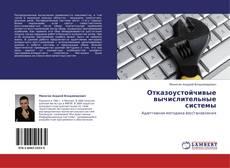 Buchcover von Отказоустойчивые вычислительные системы