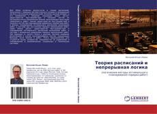 Bookcover of Теория расписаний и непрерывная логика